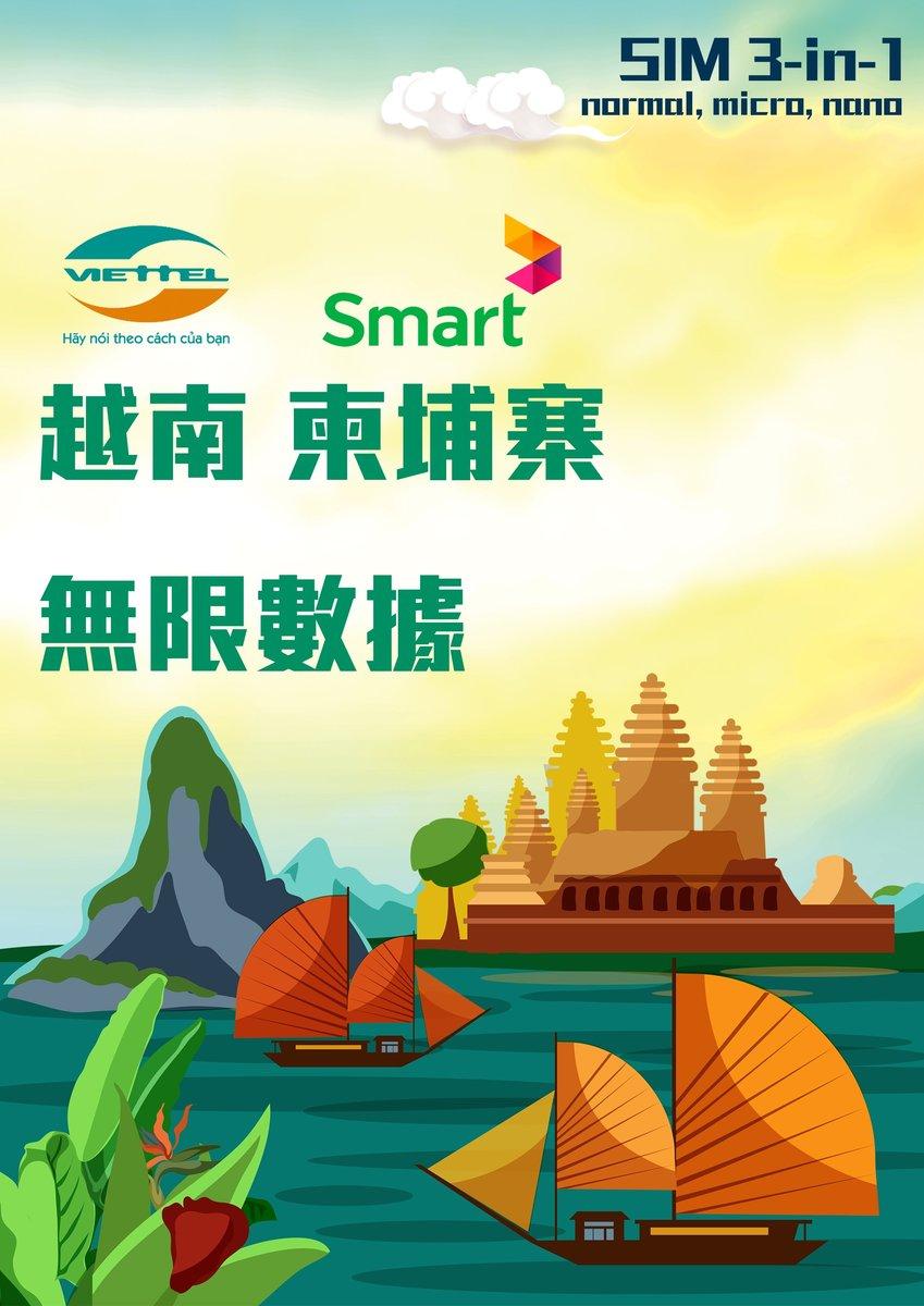 Cambodia Prepaid 12-Days Unlimited 4G LTE Sim Card
