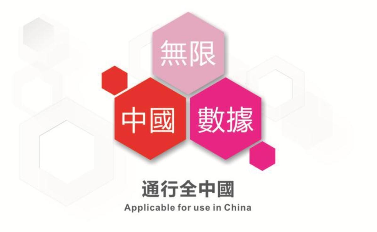 中國內地 3日 4G LTE 無限數據 電話卡 上網卡 數據卡 SIM 卡