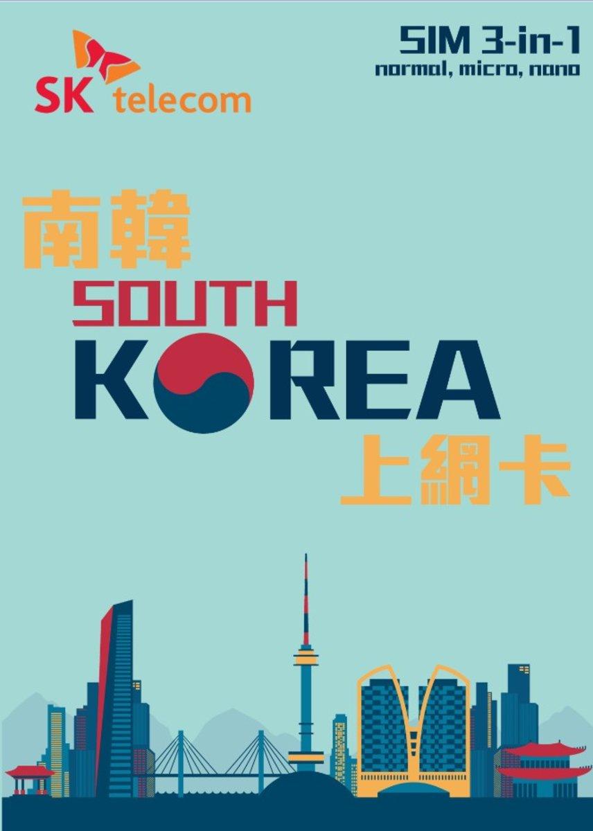 韓國5日 4G LTE 無限使用 電話卡 上網卡 數據卡 SIM 卡