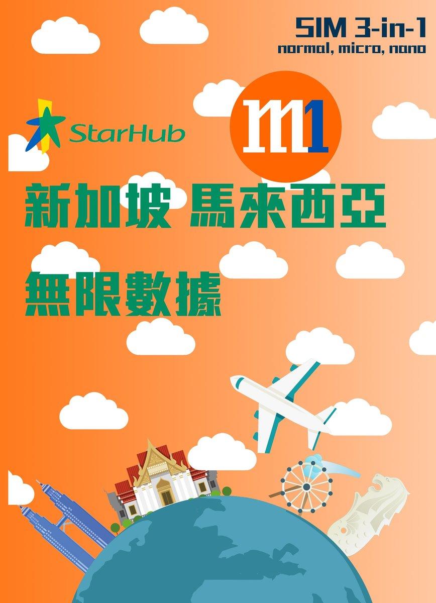 新加坡 30日 4G LTE 無限使用 電話卡 上網卡 數據卡 SIM 卡