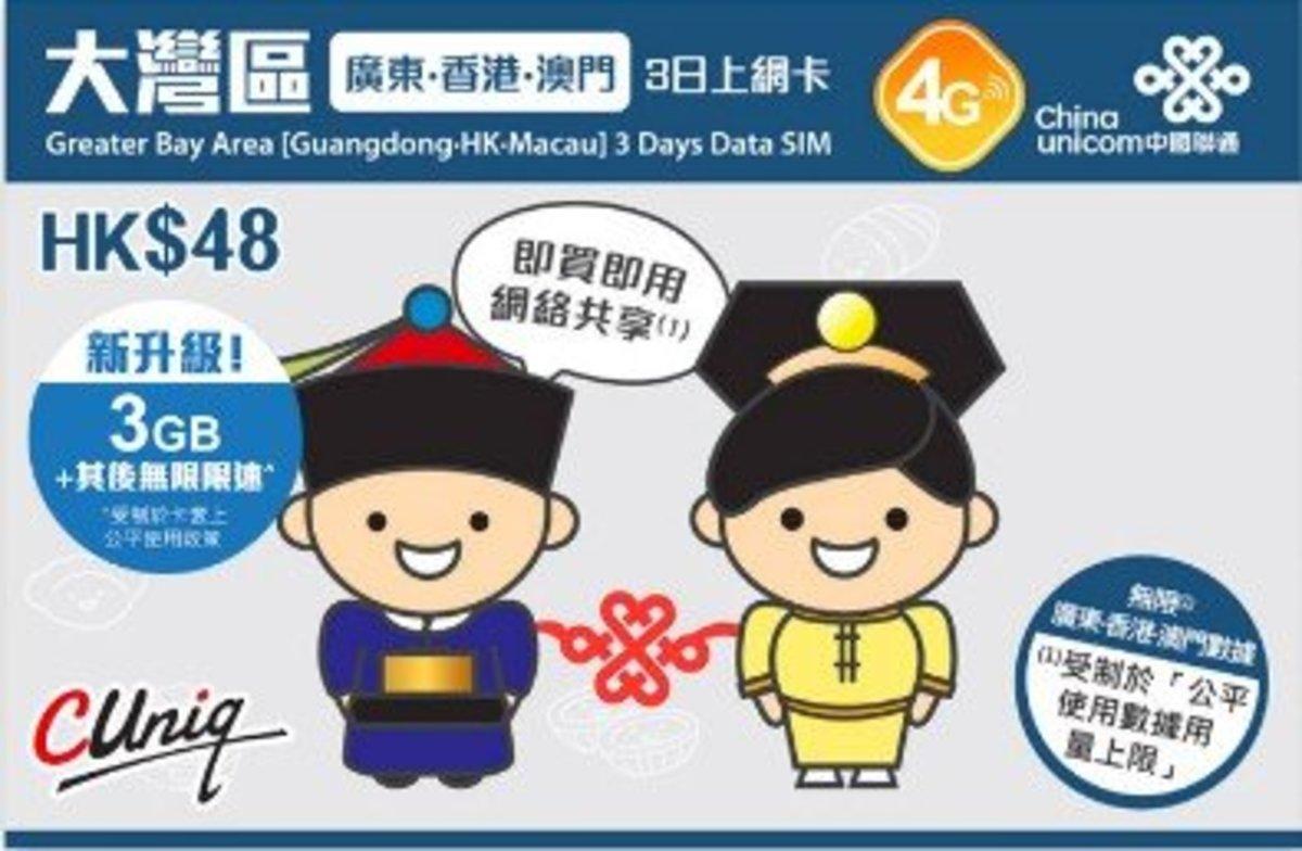 大灣區 (廣東 香港 澳門) 3日 4G 3GB 無限使用 電話卡 上網卡 數據卡 SIM 卡