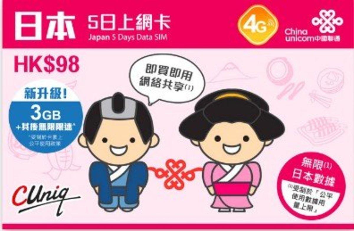 Softbank Japan Prepaid 5-Days Unlimited 4G LTE Sim Card(3GB)