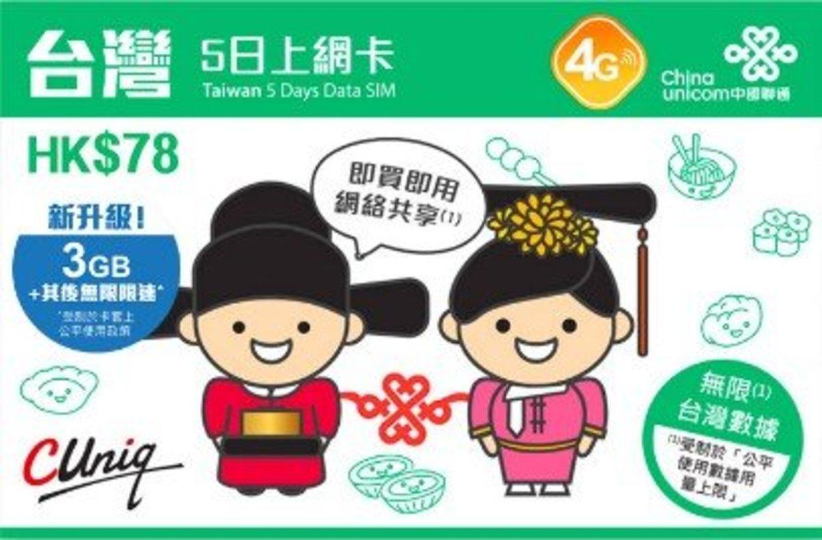 台灣之星 台灣5日 4G LTE 無限使用 電話卡 上網卡 數據卡 SIM 卡(首3GB 4G其後無限3G)