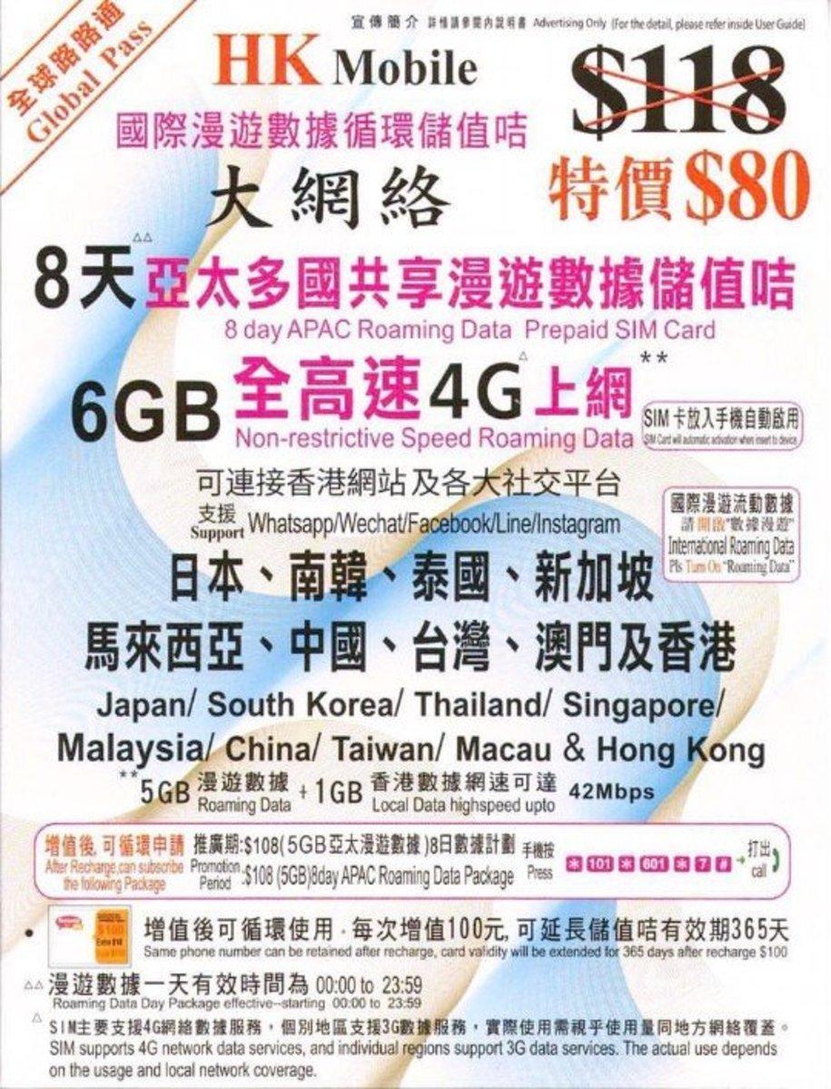 日本 韓國 亞洲9國及地區5GB 4G LTE電話卡 數據卡Sim卡