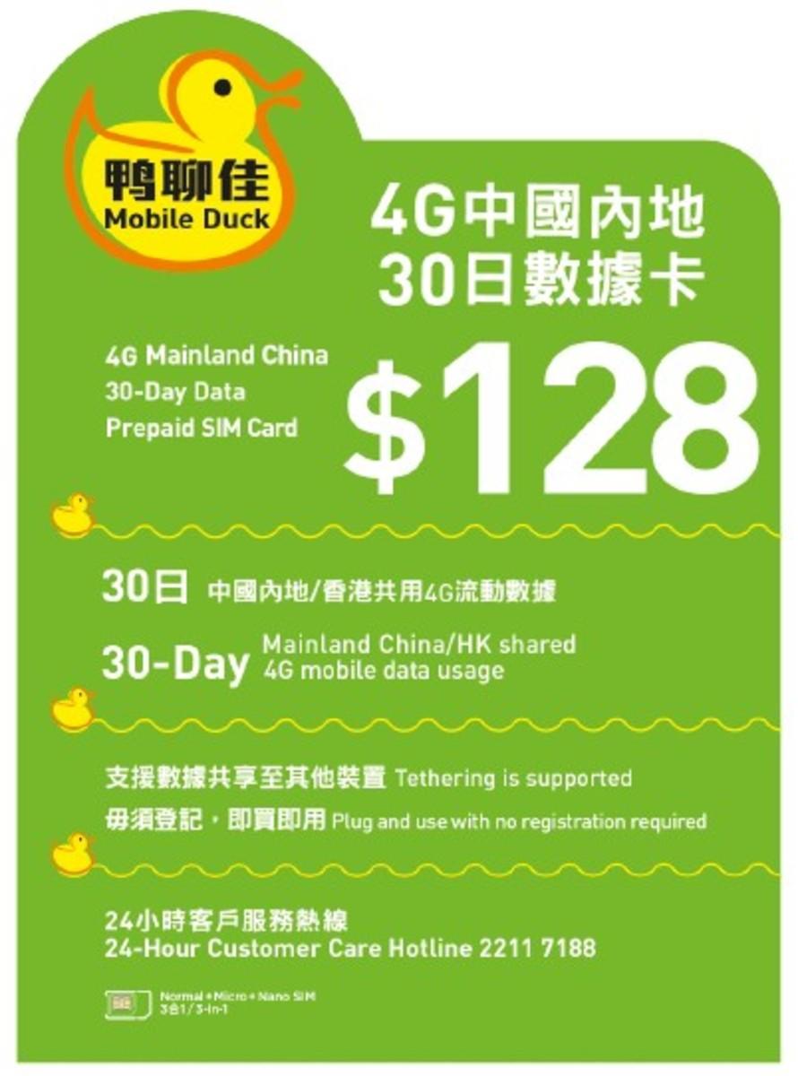 中國 中國香港 30+1=31日 4G LTE 無限使用 電話卡 上網卡 數據卡 SIM 卡