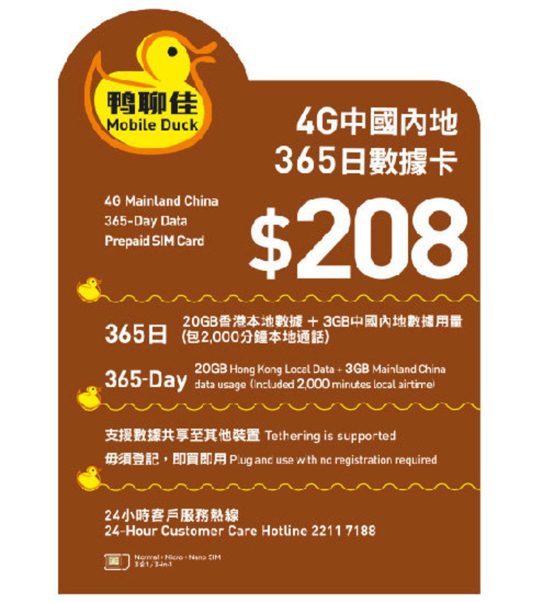 香港 365日4G LTE 20GB香港及3GB中國數據 2000分鐘香港 電話卡 上網卡 數據卡 SIM 通話卡