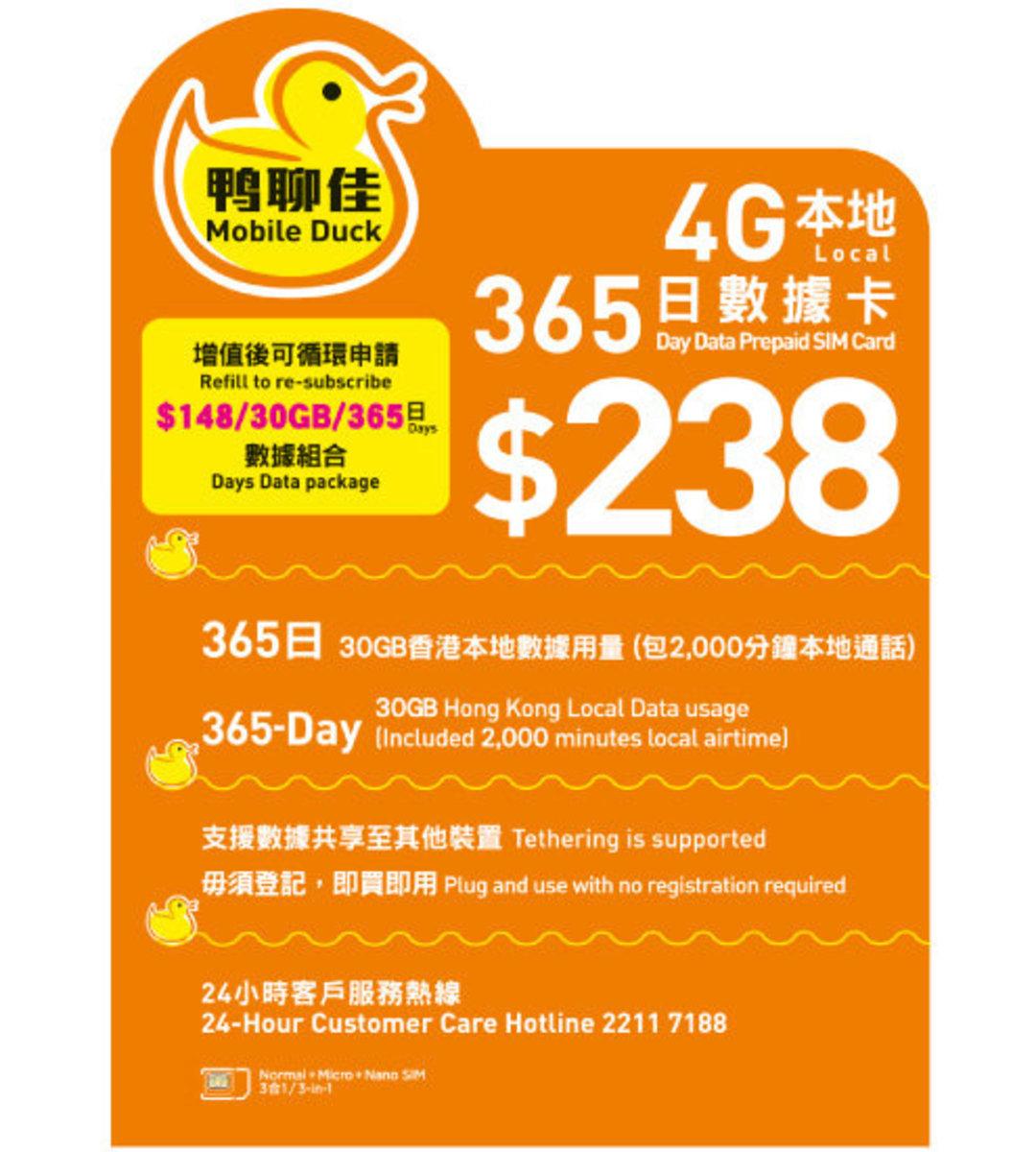 Hong Kong Prepaid 365-Days 30GB 4G Data With 2000 minutes Calls in Hong Kong