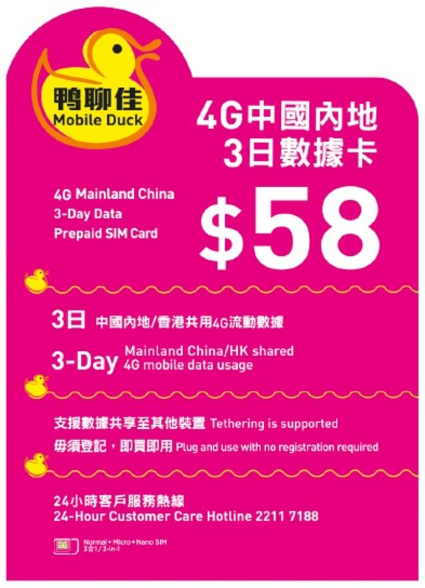 Mobile Duck x CMHK | China and China Hong Kong Prepaid 3+1