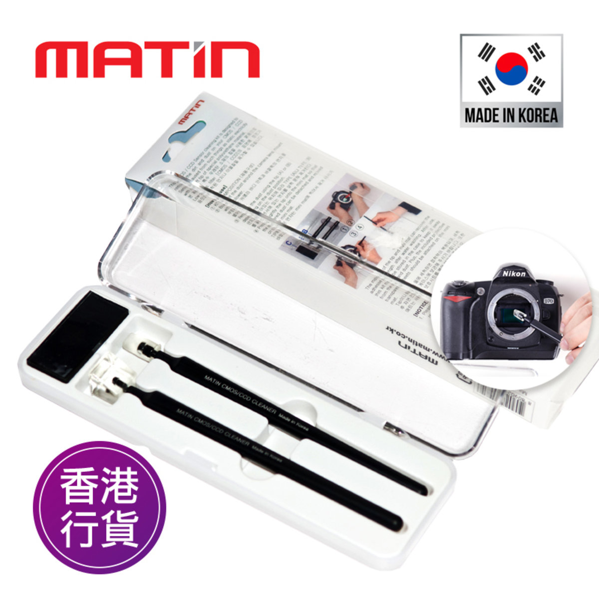 M-6361 CMOS CCD Sensor SLR digital camera Cleaning Kit