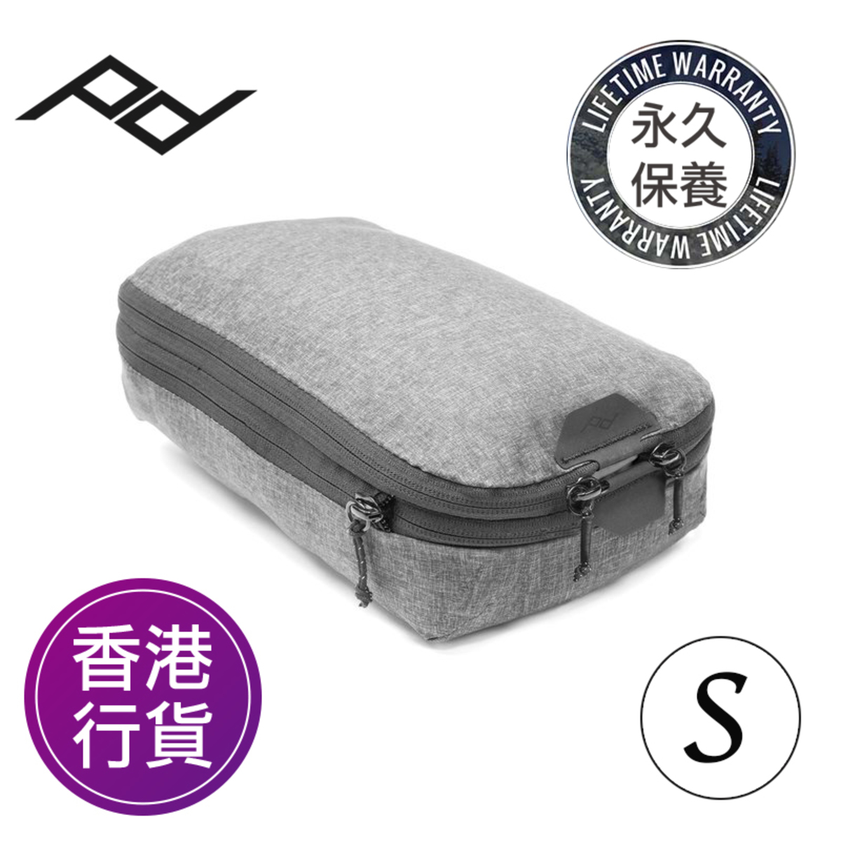 PACKING CUBE  - 9L Small
