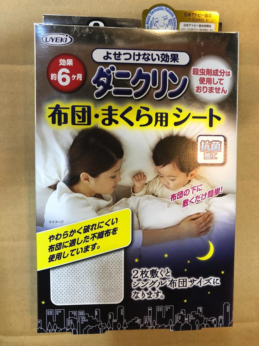 特效塵蟎墊 抗菌墊  (枕頭被舖用) (2枚)