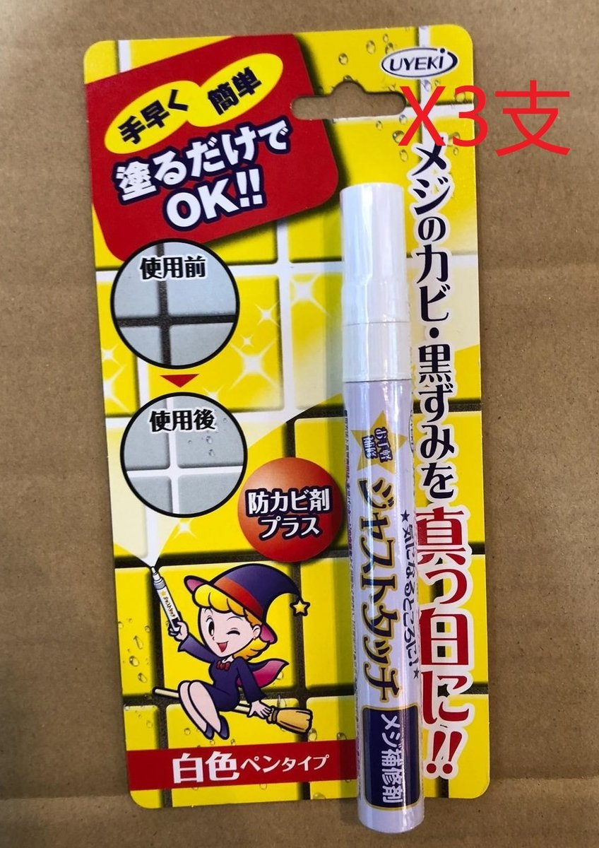 Just Touch Anti-Mold Pen (Individual Type) 7.5ml (3pcs)