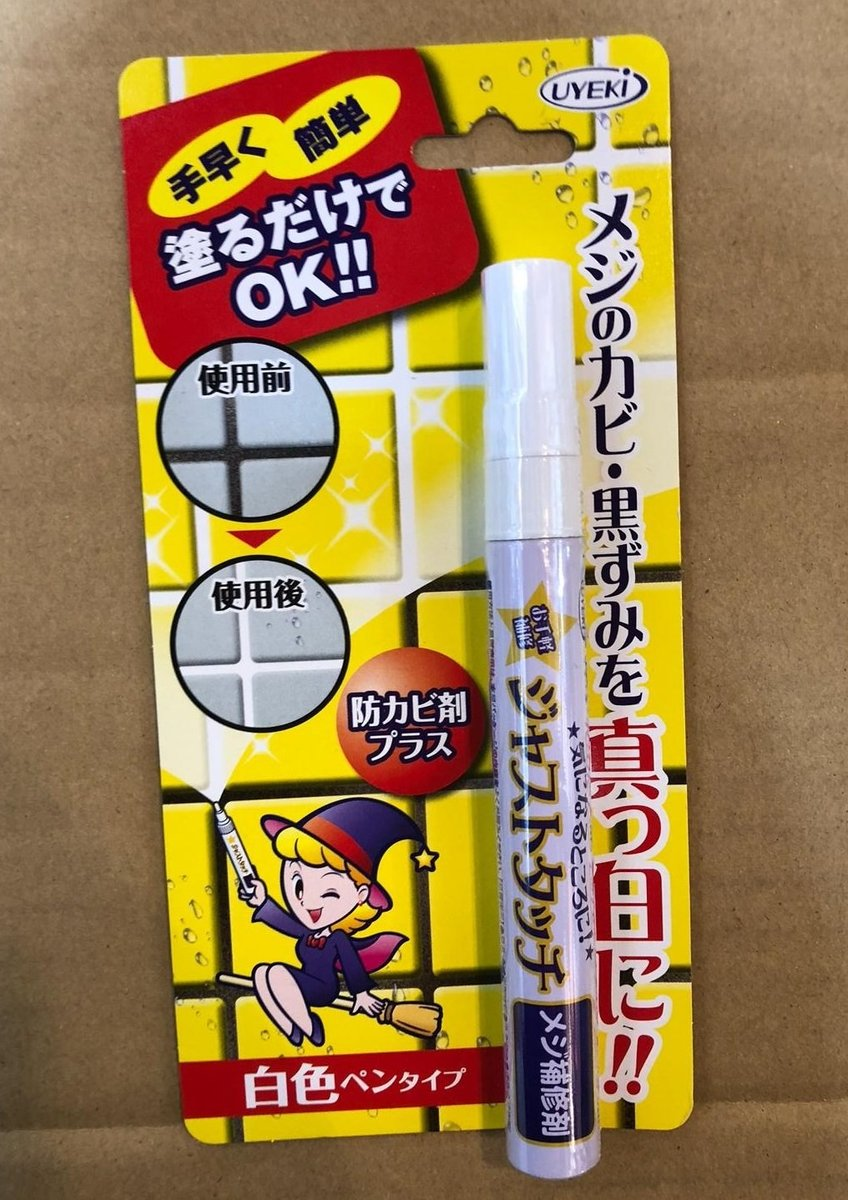 UYEKI - Just Touch Anti-Mold Pen (Individual Type) 7.5ml