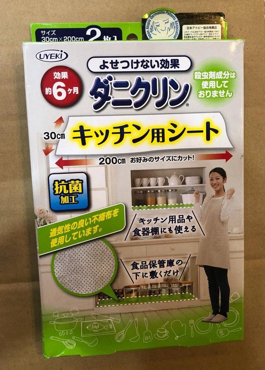 廚櫃食具用防菌墊 (200*30cm*2張)