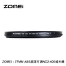 ZOMEI - 77MM ABS超薄可調ND2-400減光鏡