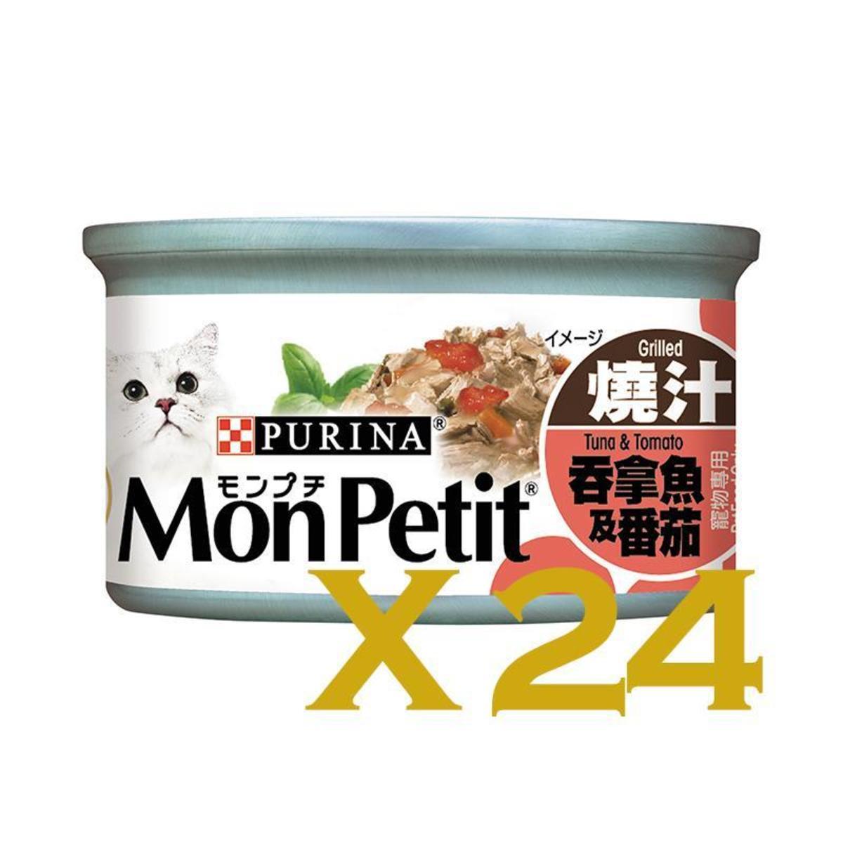 至尊(野菜)系列燒汁吞拿魚及蕃茄罐頭85g-24罐