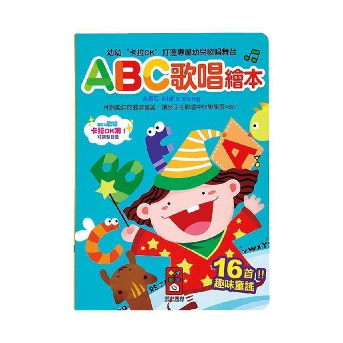 ABC歌唱繪本 風車編輯群著 台灣進口