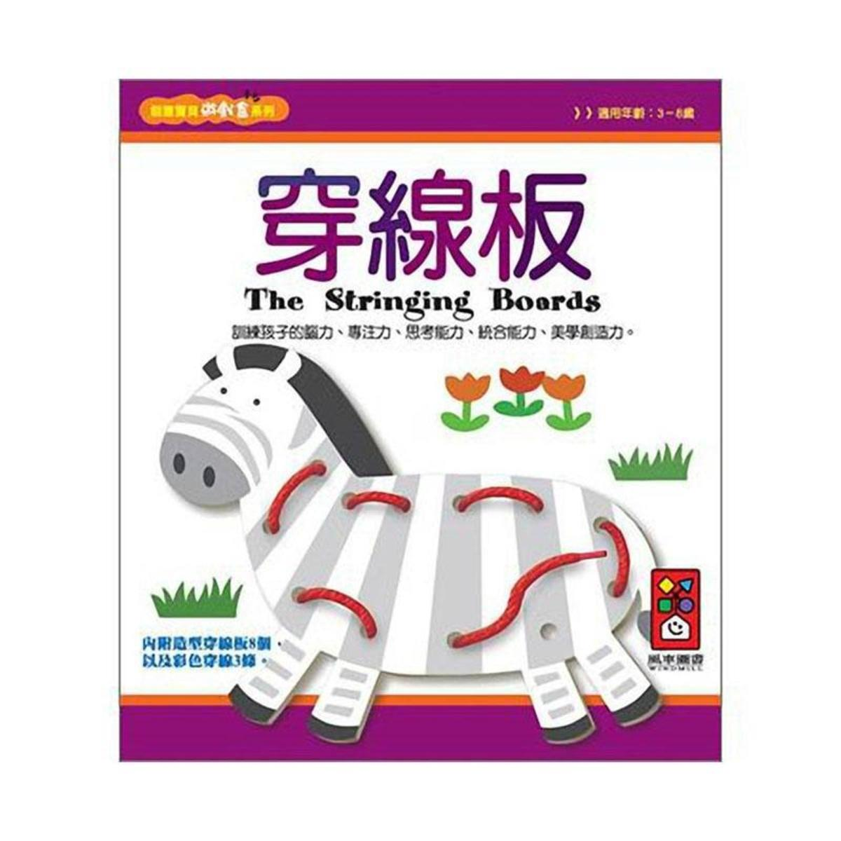 Publishing Creative Baby Game Box Taiwan Import (two models) - Threading board