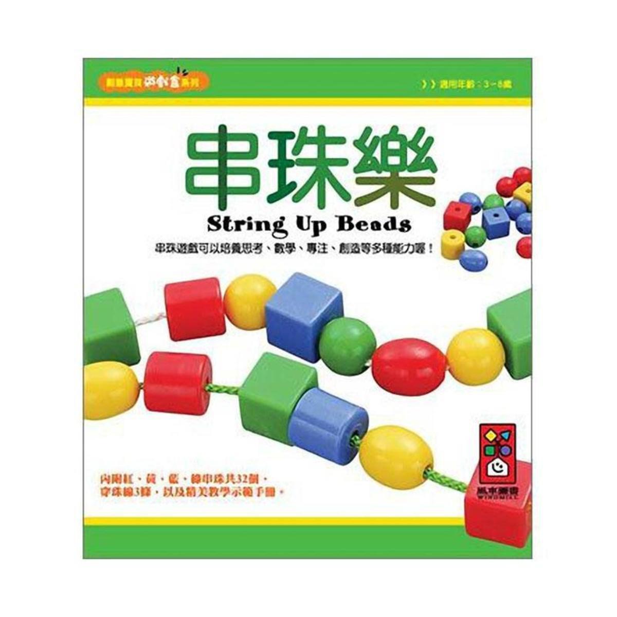 創意寶貝遊戲盒 台灣進口 (兩款) - 串珠樂