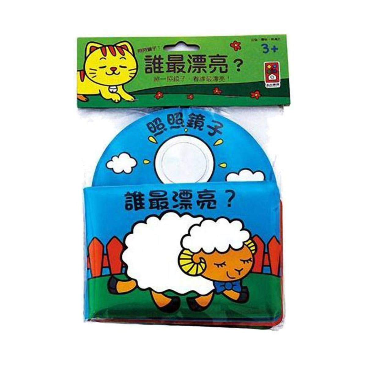 Publishing Children's Bath Book - Look in the mirror! Who is the most beautiful? Taiwan import