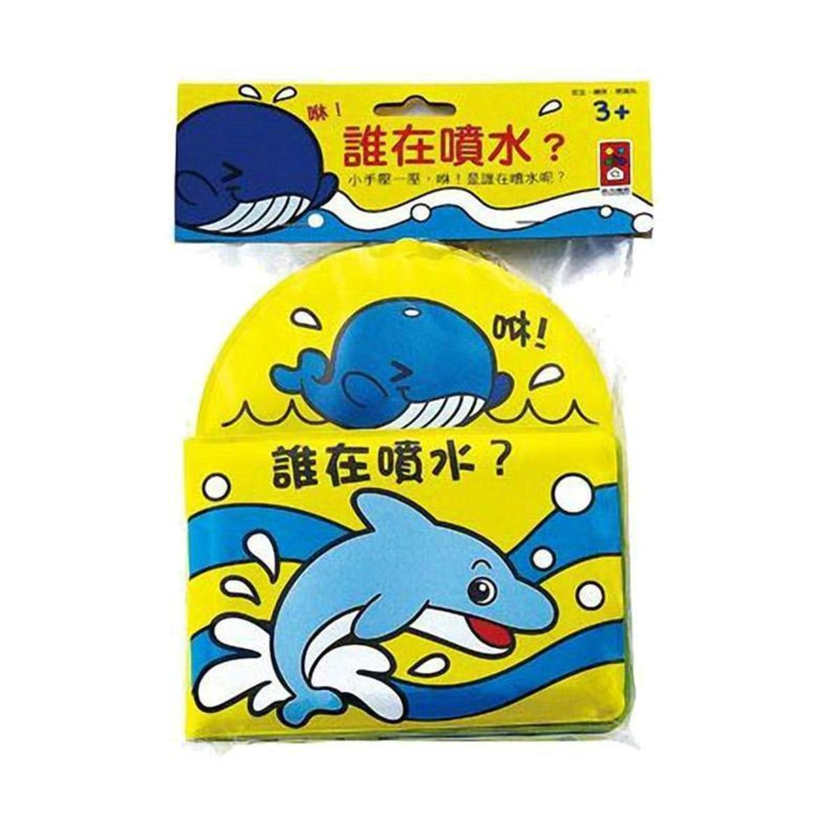 Publishing Children's Bath Book - Hey! Who is spraying water? Taiwan import