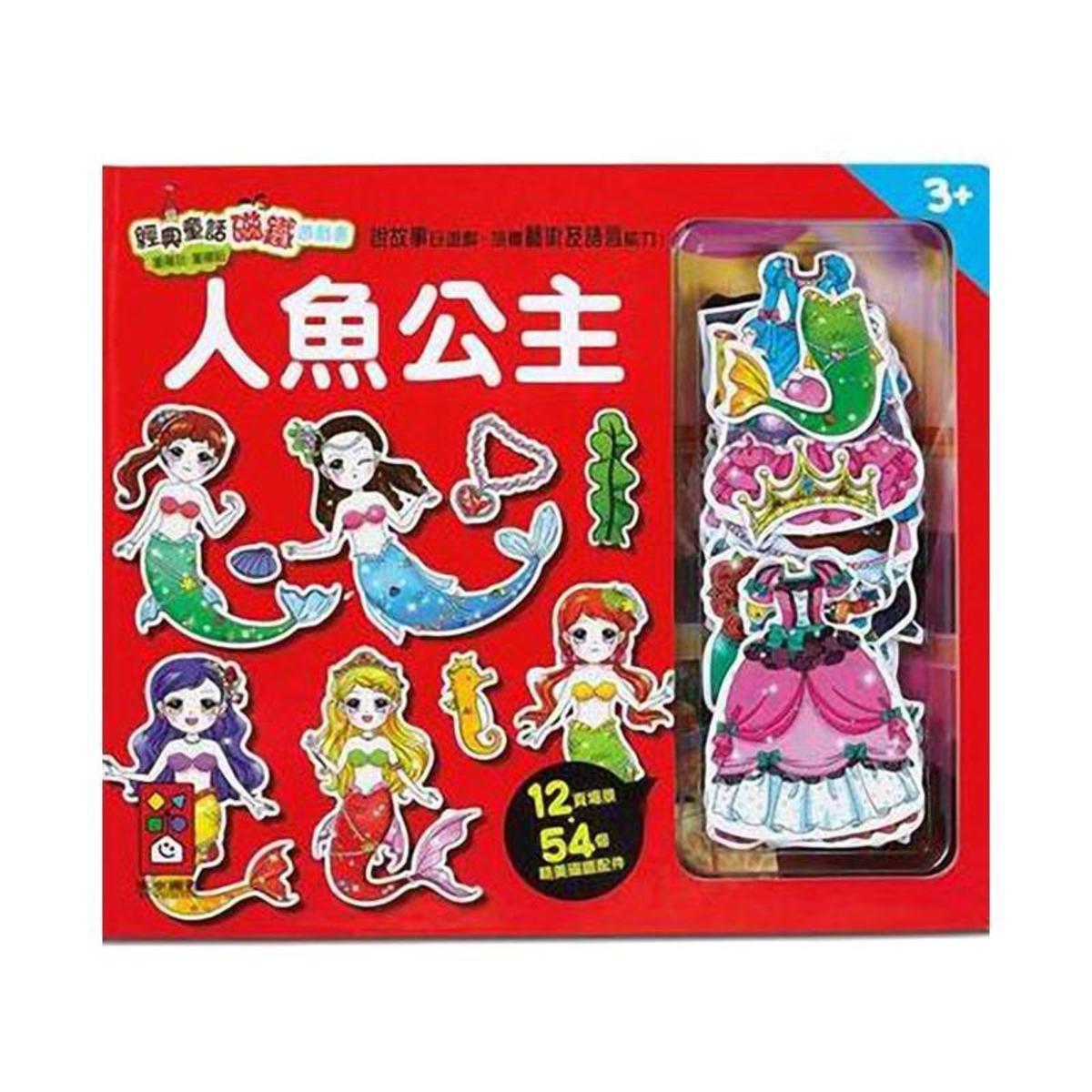 Publishing Classic Fairy Magnet Game Book (2 models) Taiwan Import - Mermaid Princess