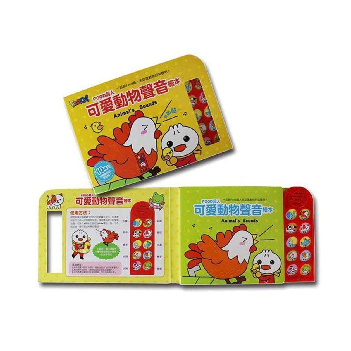 Publishing Cute Animal Sound Picture Book - FOOD Superman Taiwan Import