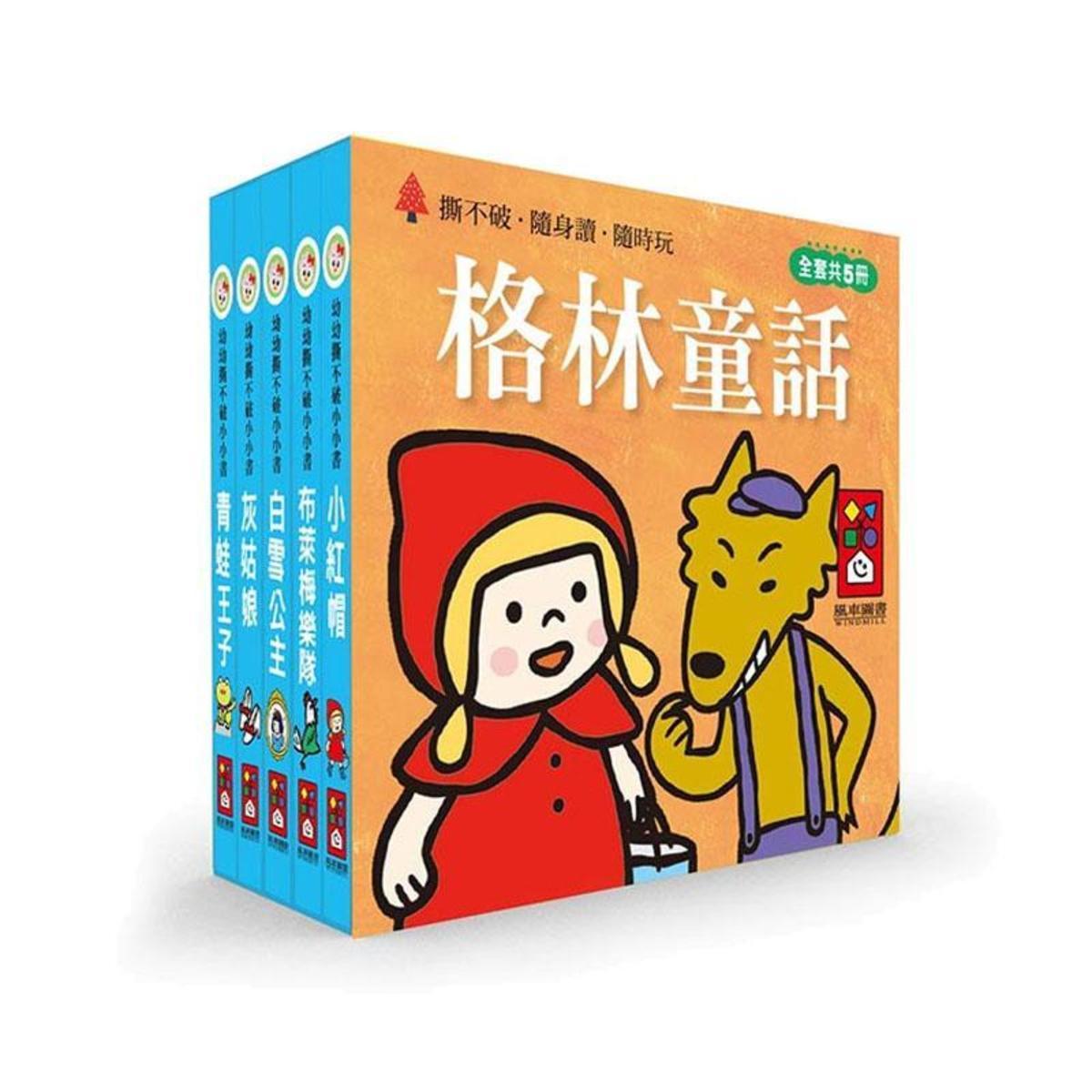 幼幼撕不破小小書 風車編輯群 台灣進口 (五款) - 格林童話