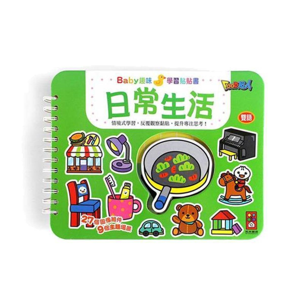 Publishing Baby Fun Learning Sticker - Daily Life Taiwan Import
