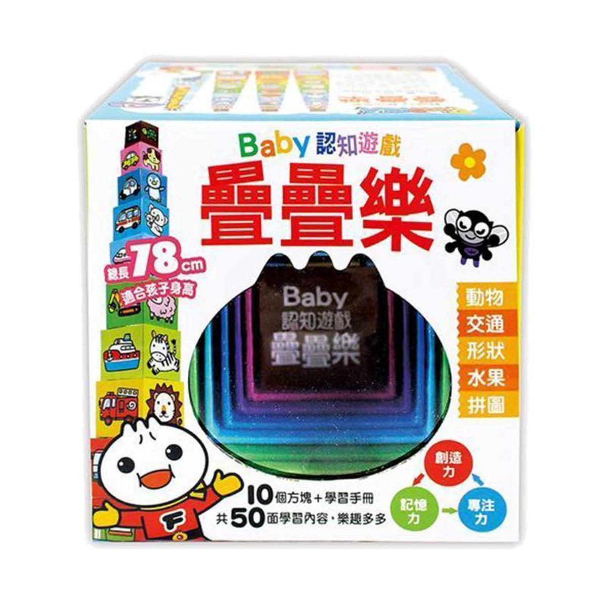 Baby認知遊戲疊疊樂 台灣進口 (2歲以上)