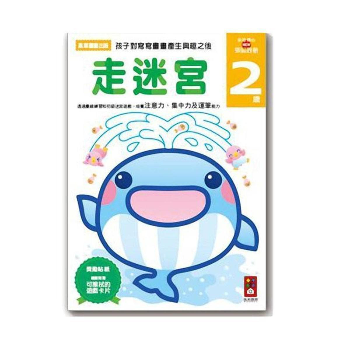 Publishing Going Maze 2 Years - Multi-Huhui's NEW Mind Development Taiwan Import