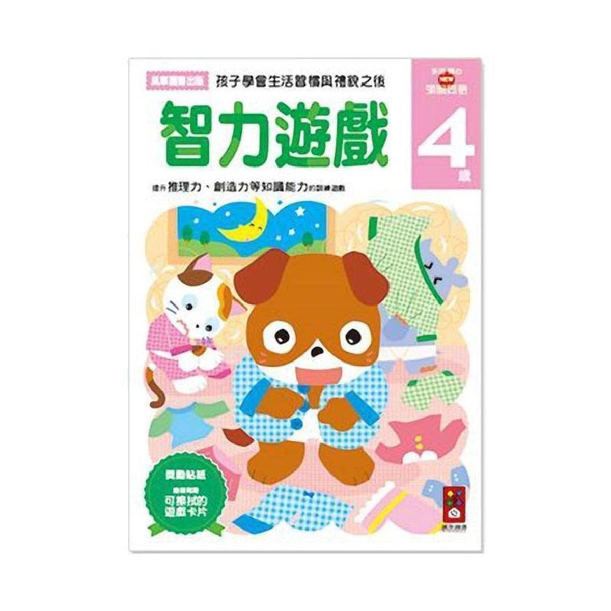Publishing Intelligence Game 4 Years - Multi-Huhui's NEW Mind Development Taiwan Import