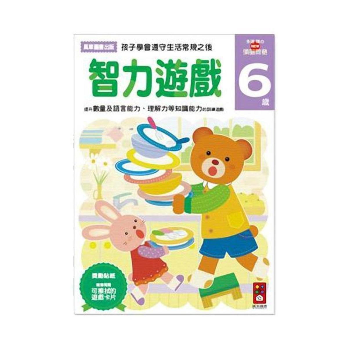 Publishing Intelligence Game 6 Years - Multi-Huhui's NEW Mind Development Taiwan Import