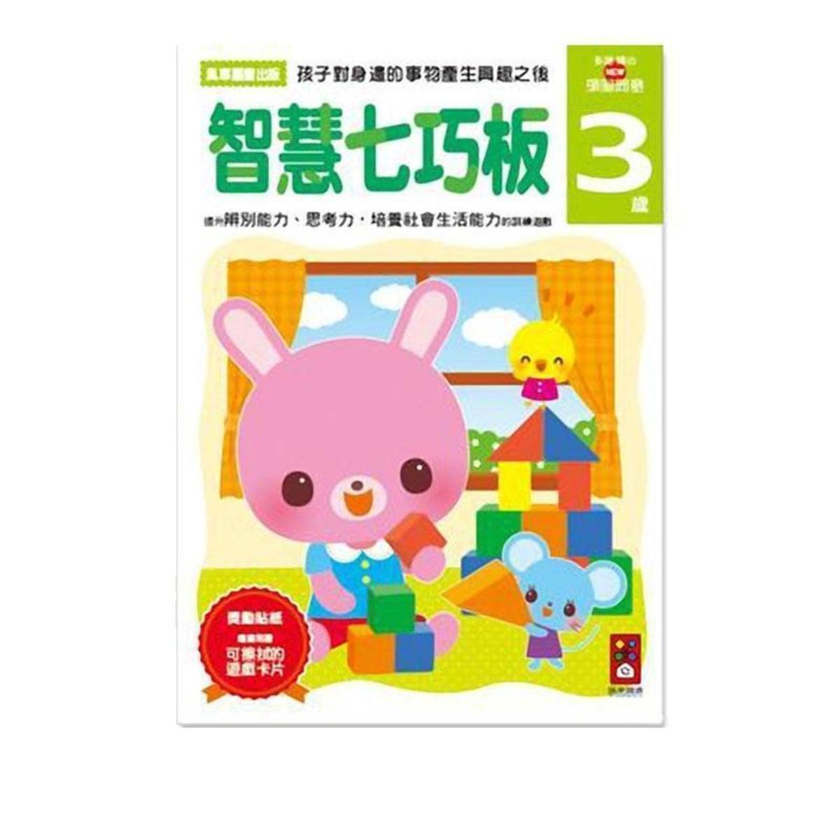 Publishing Smart Jigsaw Puzzle 3 years old - Multi-Huhui's NEW Mind Development Taiwan Import