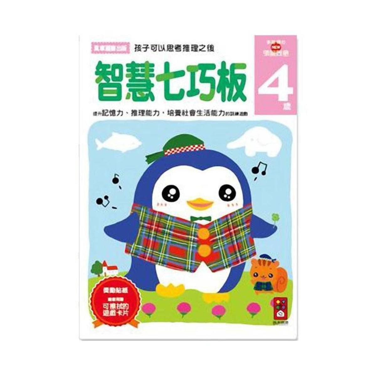 Publishing Wisdom Tangram 4 years old - Multi-Huhui's NEW Mind Development Taiwan Import