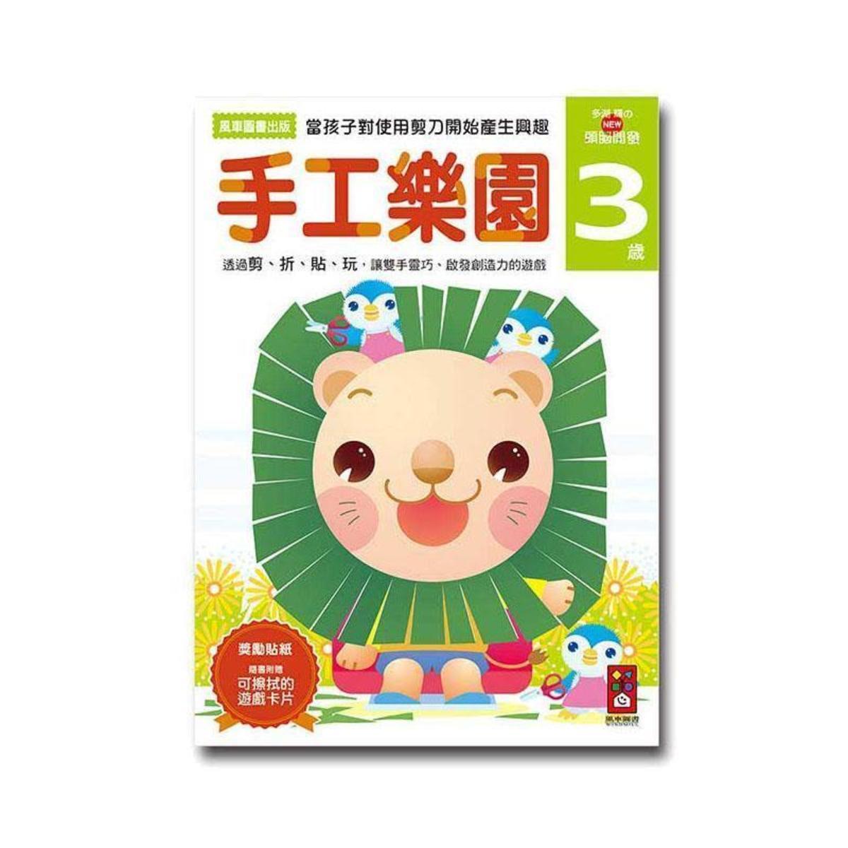 Publishing Manual Park 3 years old - Multi-Huhui's NEW Mind Development Taiwan Import