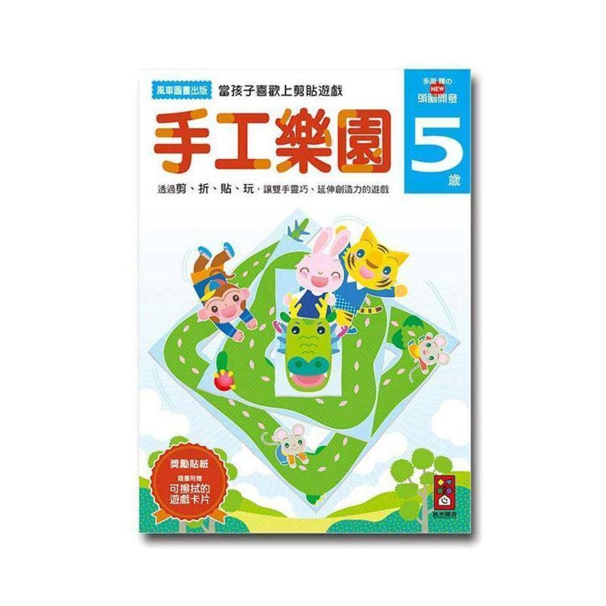 手工樂園5歲多湖輝的NEW頭腦開發 台灣進口