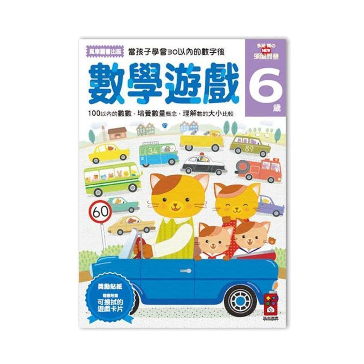 數學遊戲6歲-多湖輝的NEW頭腦開發 台灣進口