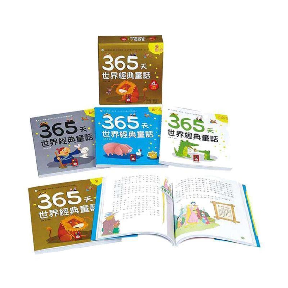365天世界經典童話 一套四冊 台灣進口