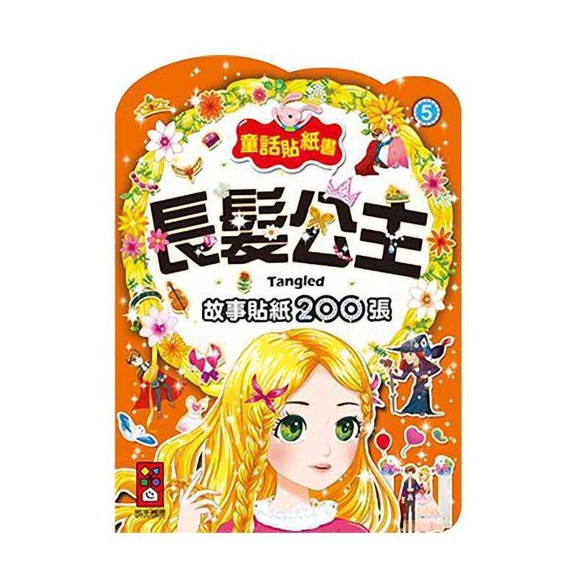 童話貼紙書 - 5- 長髮公主