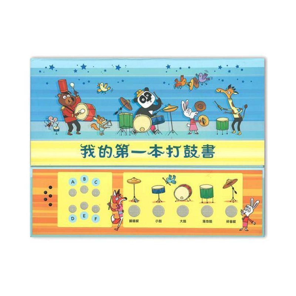 我的第一本打鼓書 台灣進口 (0-6歲)