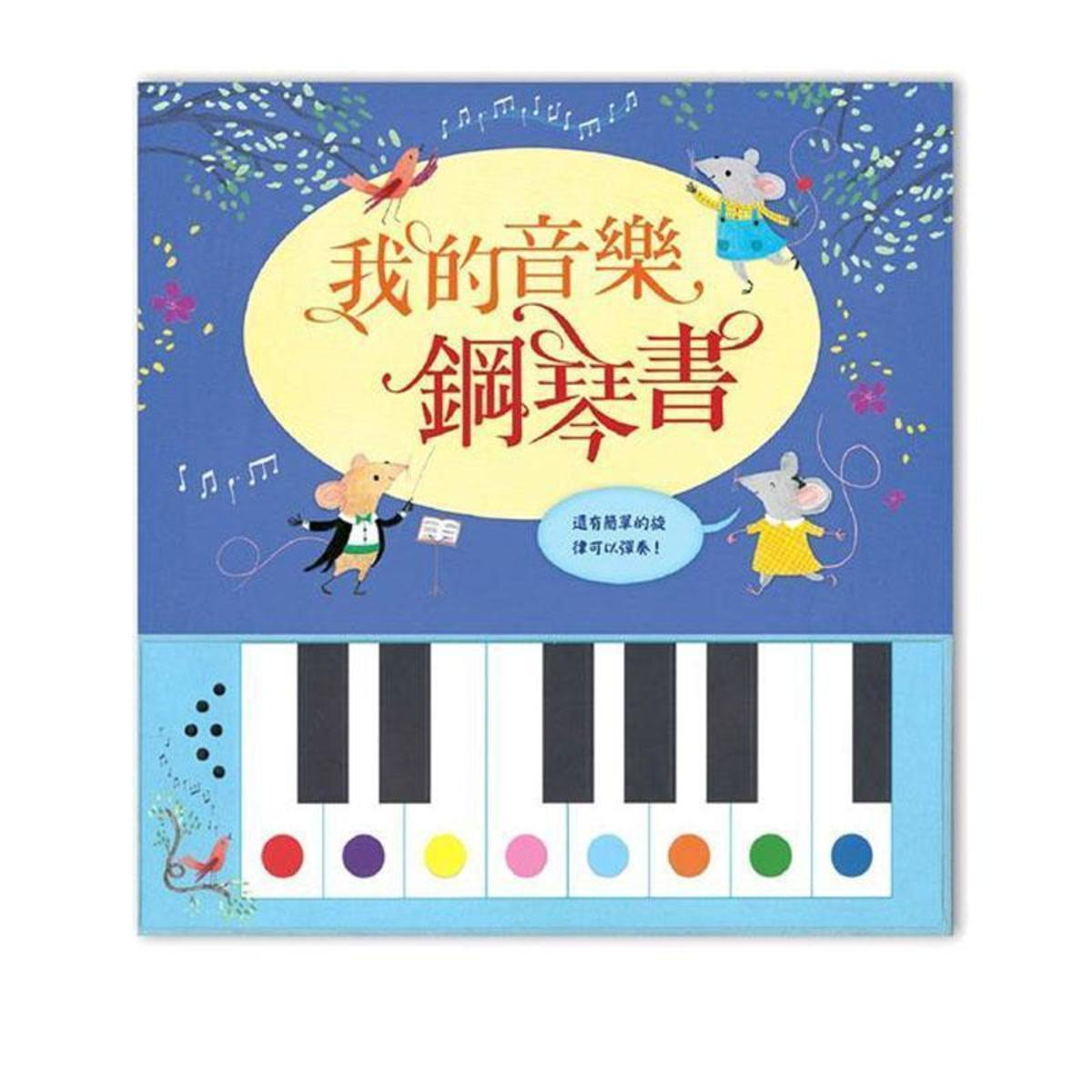 Publishing My Music Piano Book Taiwan Import