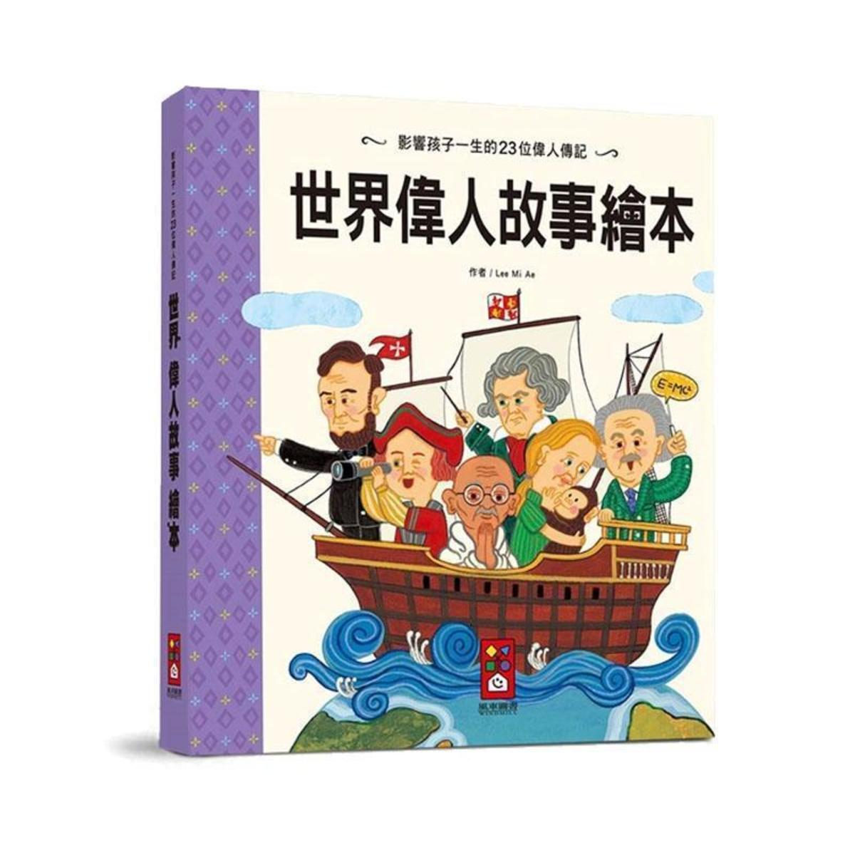 Publishing World Great Story Storybook - World Classic Story Series Taiwan Import