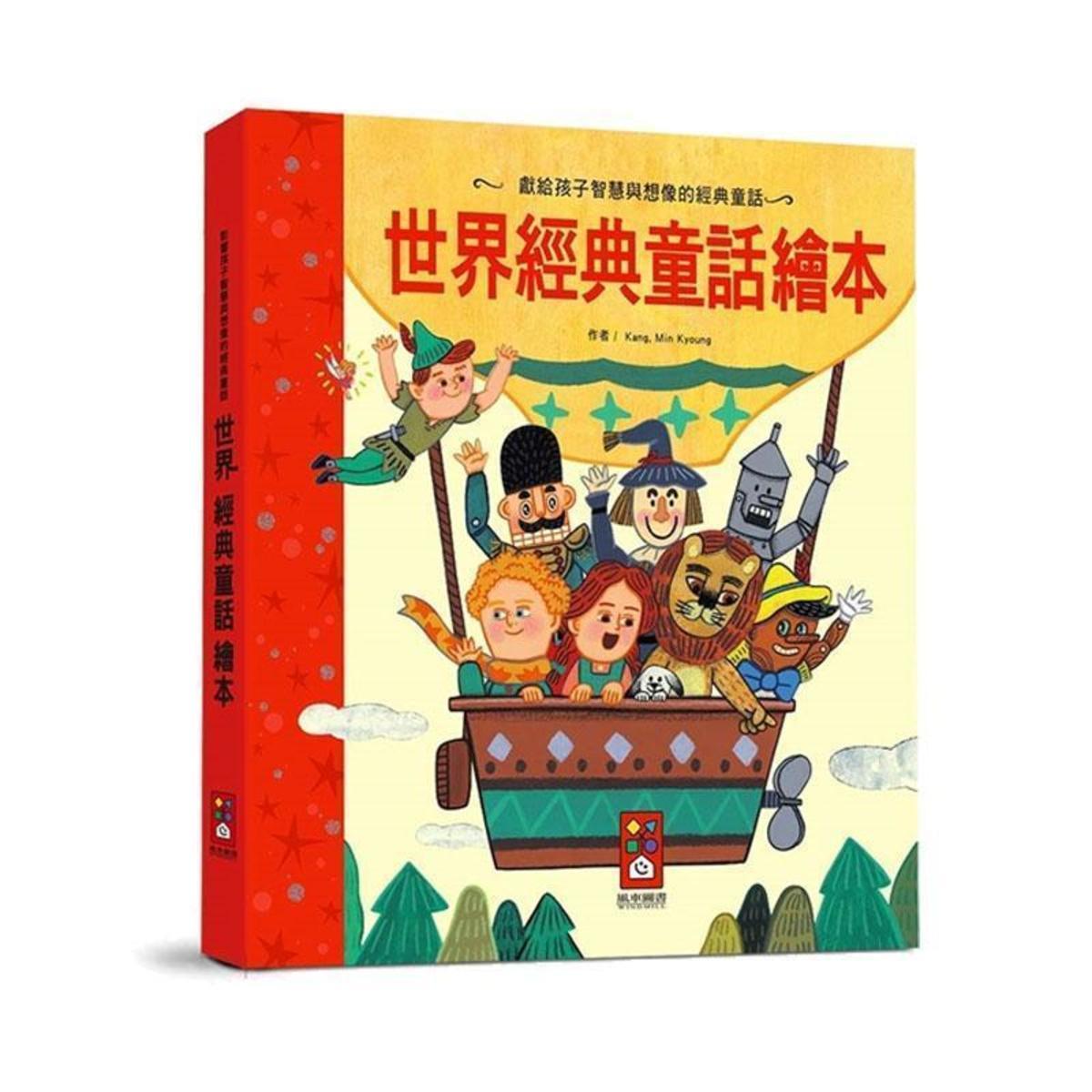 世界經典童話繪本-世界經典故事系列 台灣進口