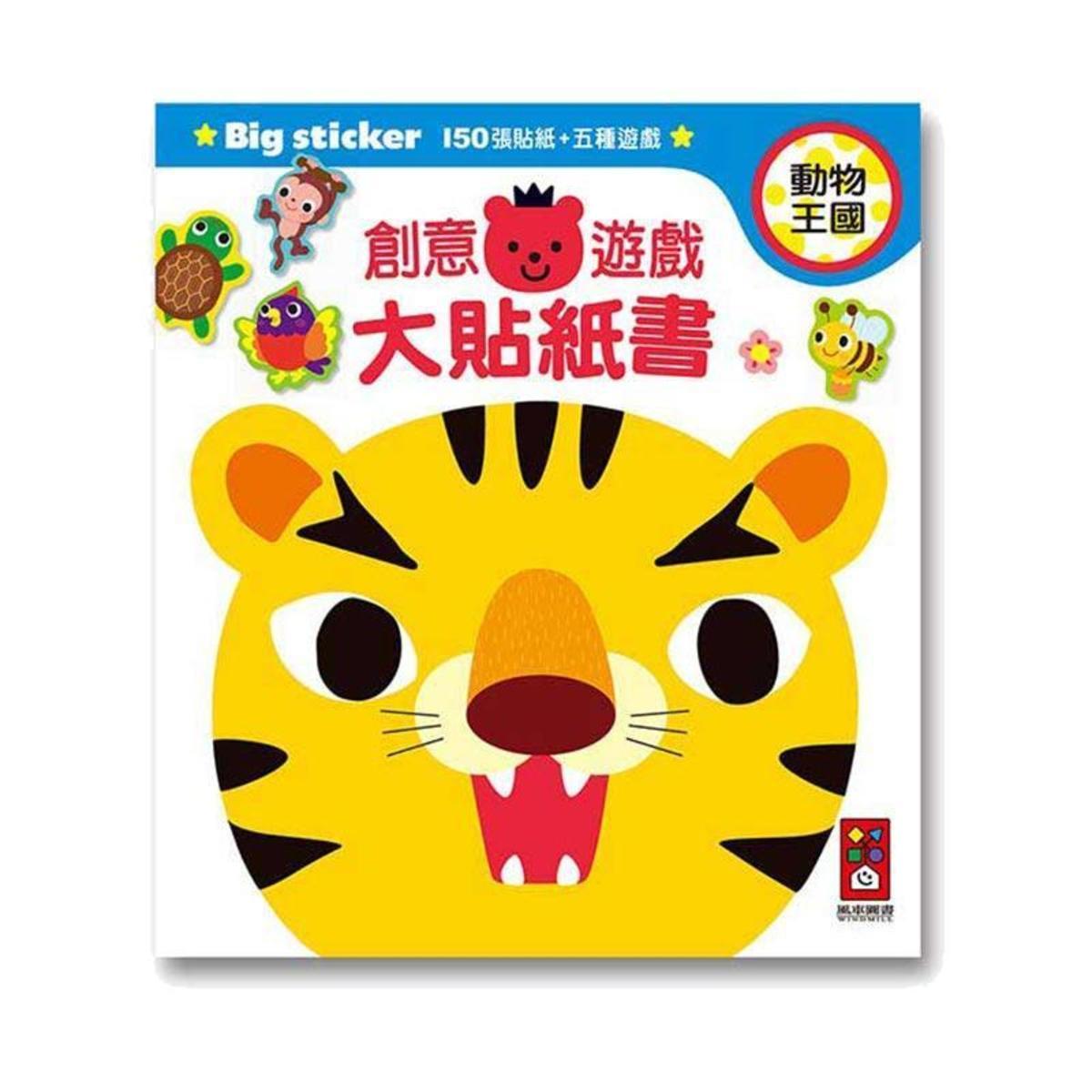 創意遊戲大貼紙書 - 動物王國