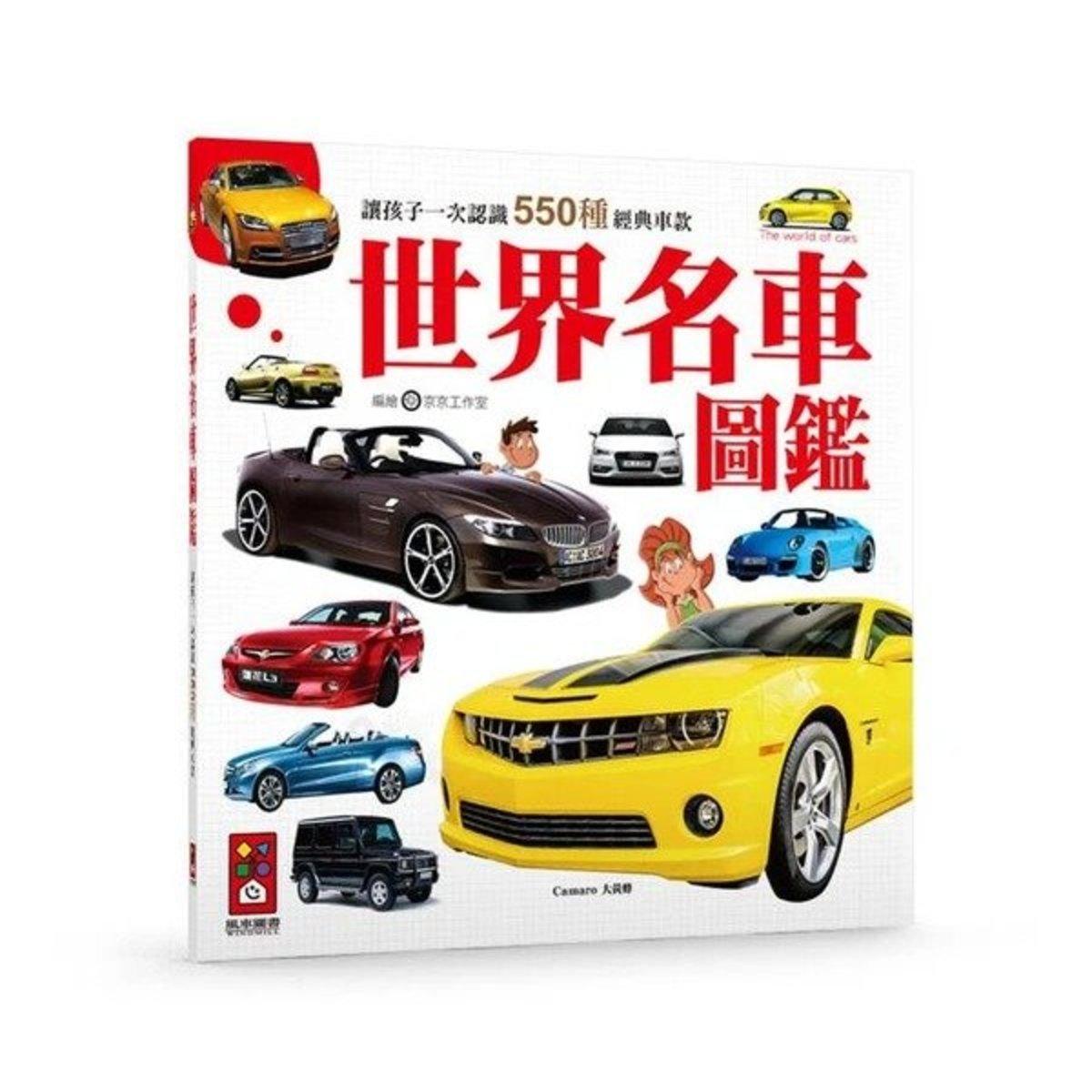 World cars