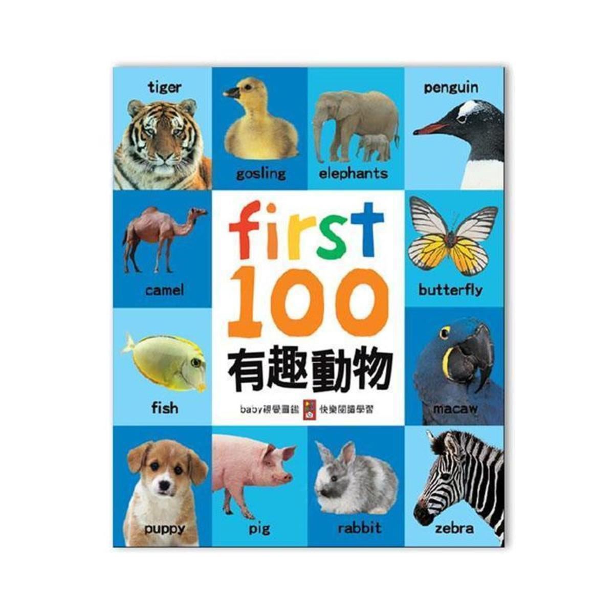 Publishing First100 Interesting Animals Taiwan Import
