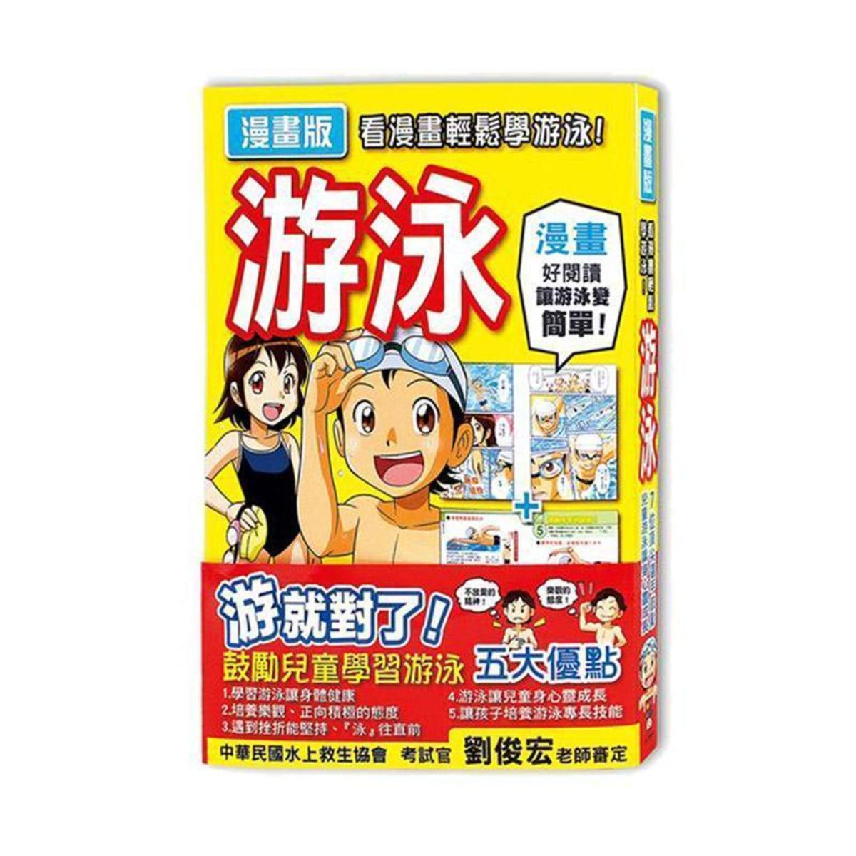 看漫畫輕鬆學游泳! 游泳漫畫 台灣進口 (7歲以上)