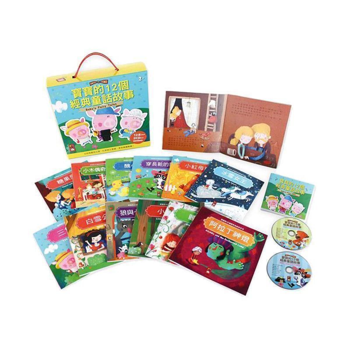 寶寶的12個經典童話故事 一套12書2CD 台灣進口 (3歲以上)
