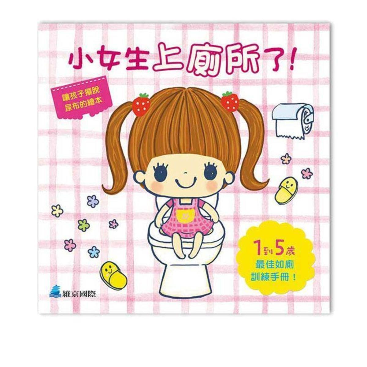 小女生上廁所了! 台灣進口